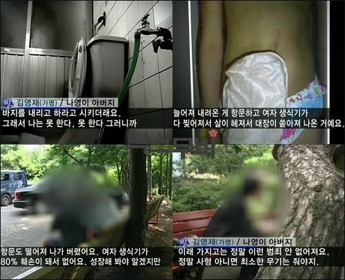 Hiện trường xảy ra vụ án và cuộc tấn công gây ra những nỗi đau thể xác lẫn tinh thần quá lớn cho Na Young