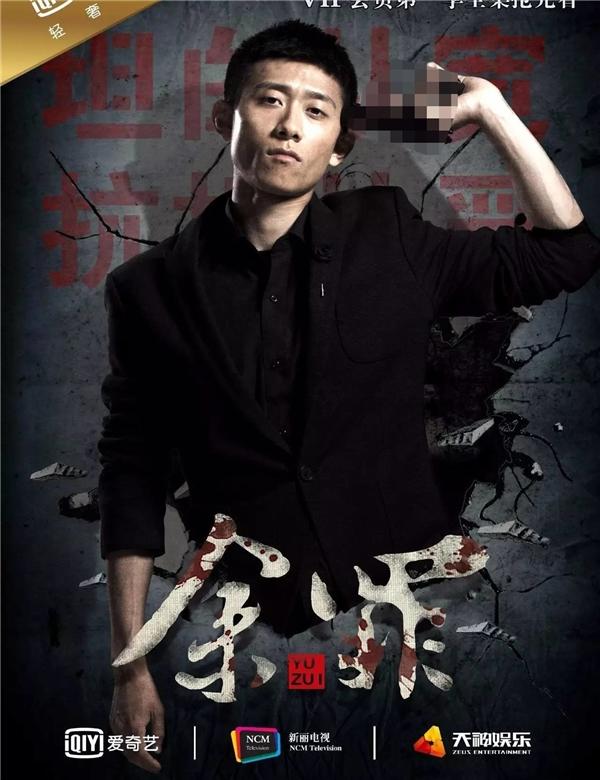 Dư Tội là một bộ phim chiếu mạng về đề tài hình sự hot của Trung Quốc năm 2016.