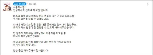 Chia sẻ của Ssin trên mạng.