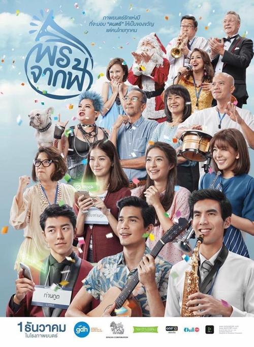 New Year's Giftđược xây dựng dựa trên chuyện tình của 3 cặp đôi trai tài gái sắc nổi tiếng của điện ảnh Thái hiện nay.