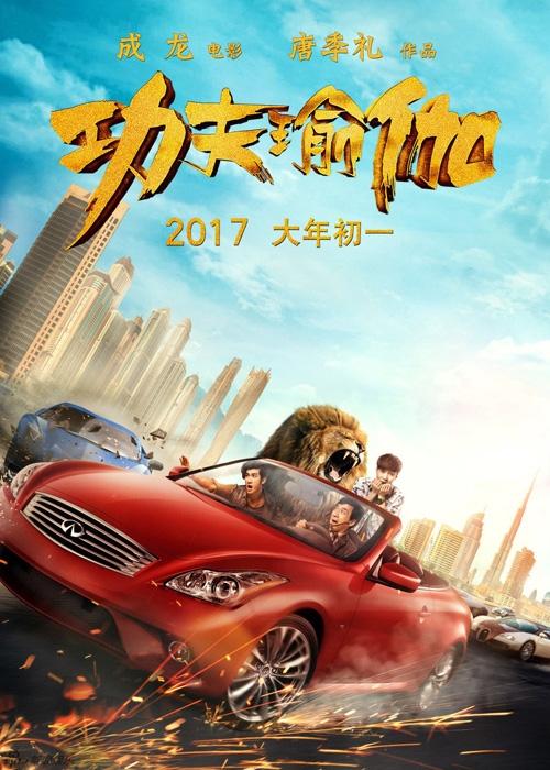 Kungfu Yogalà bộ phim hành động võ thuật do Trung Quốc và Ấn Độ phối hợp sản xuất.