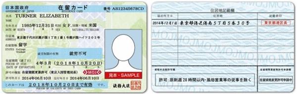 Khi du lịch Nhật Bản, bạn nhất định phải luôn mang theo thẻ lưu trú.