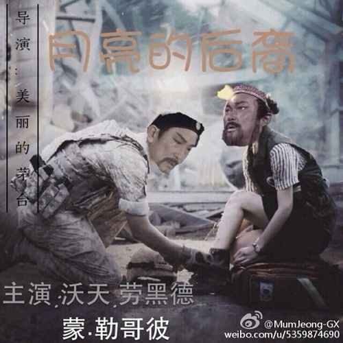 """Trong khi các chị em phát cuồng vì bộ phim này, một phiên bản """"phát hờn"""" giữa Bao Thanh Thiên và Công Tôn Sách cũng ra đời có tên Hậu duệ mặt trăng..."""