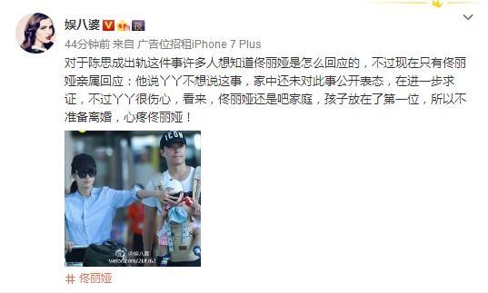 Người nhà Đồng Lệ Á tiết lộ nữ diễn viên đang rất buồn và không muốn lên tiếng về scandal ngoại tình của chồng.