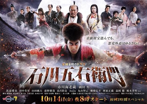 Ishikawa Goemon-The Heroic Outlaw.