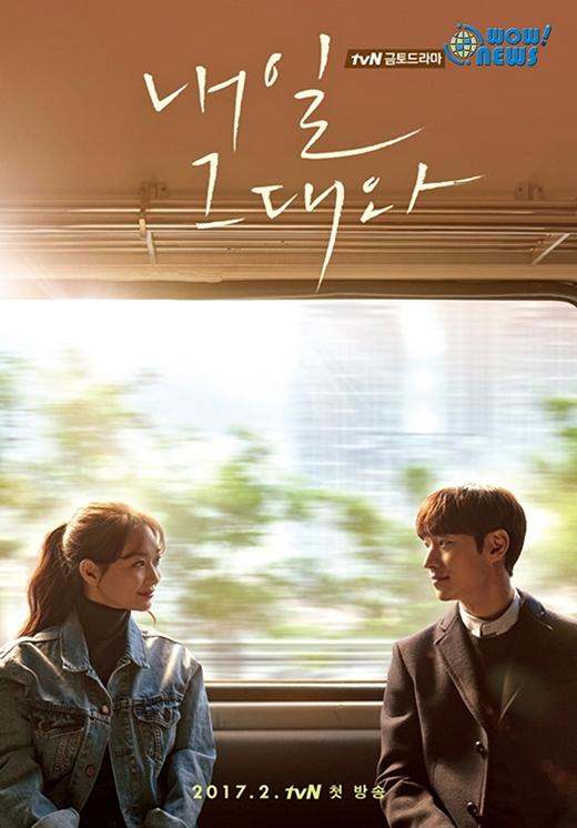 ShinMin Ah và Lee Je Hoon hứa hẹn sẽ tạo nên cơn sốt trên màn ảnh Hàn đầu năm 2017.