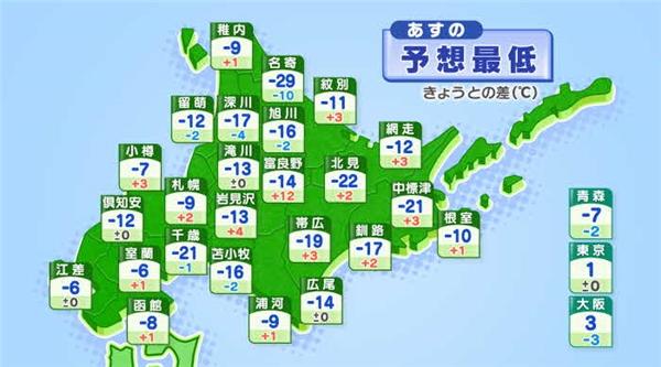 Năm nay Nhật Bản đang trải qua một mùa đông khắc nghiệt, nhiệt độ trên cả nước đều ở mức âm, thậm chí có nơi lạnh đến -29 độ.