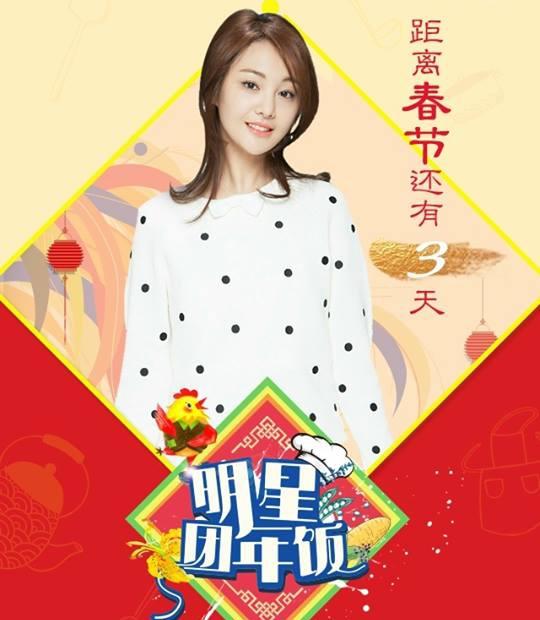 Trịnh Sảng có buổi livestream chương trình Minh tinh bữa cơm tất niên trên trang Tencent QQvào tối hôm qua 25/1.