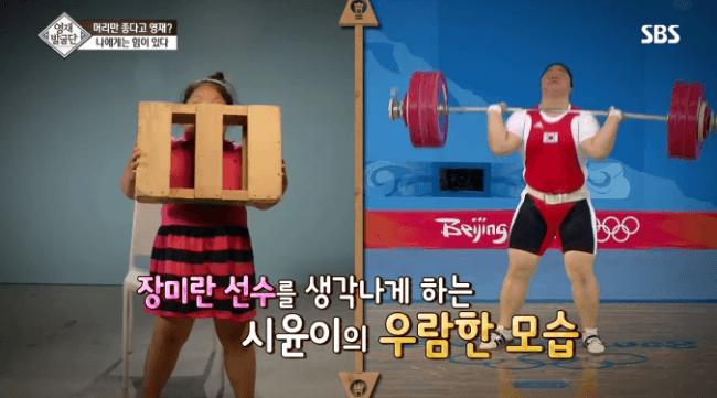 Cô bé đang mô phỏng lại dáng nâng tạ của vận động viên Jang Mi Ran.