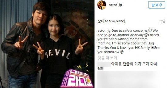 Cặp đôi IU - Kiha từng cùng nhau tham dự fanmeeting của Lee Jun Ki.
