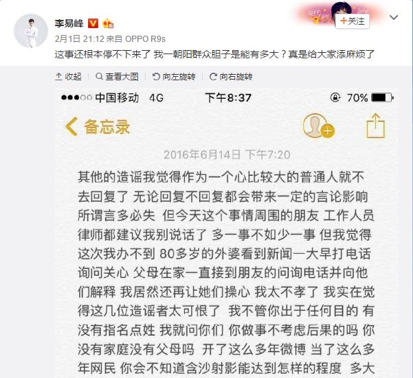 Bị đồn hút thuốc phiện, Lý Dịch Phong giận dữ đáp trả trên mạng xã hội
