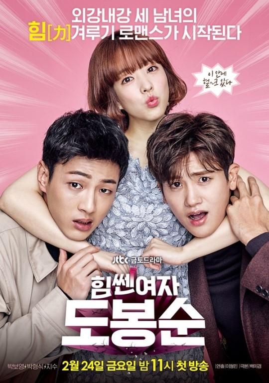 """""""Ma nữ"""" Park Bo Young sẽ tái ngộ khán giả màn ảnh trong phimStrong Woman Do Bong Soon sắp tới."""