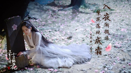 Đọ sắc hai nàng Bạch Thiển của Tam sinh Tam thế Thập lý Đào Hoa