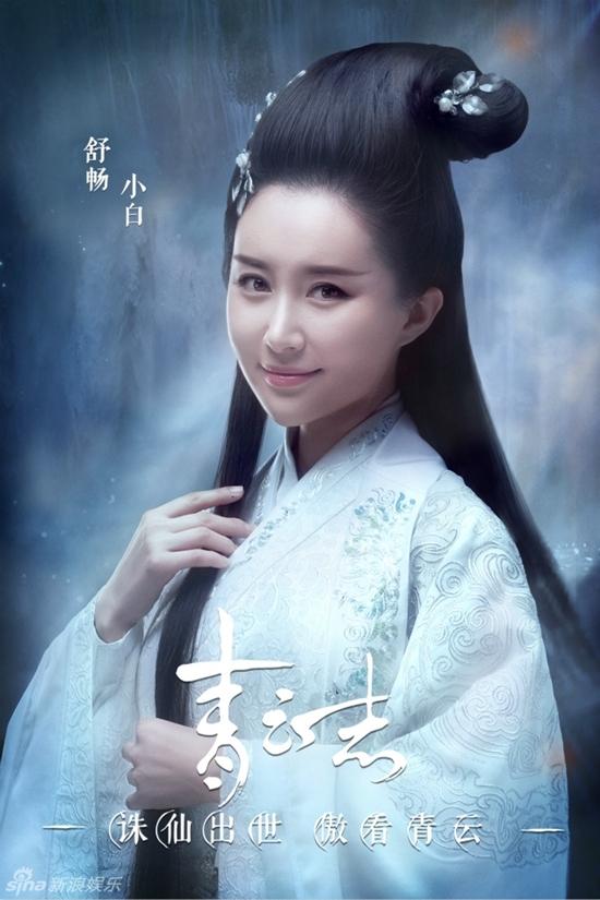 Trong Tru Tiên, nữ diễn viên Thư Sướng đảm nhận vai hồ ly Tiểu Bạch. Nhan sắc vừa hiền diệu lại không kém phần ma mị, quyến rũ của cô nàng khiến khán giả rung động và được bình chọn là đẹp nhất phim.