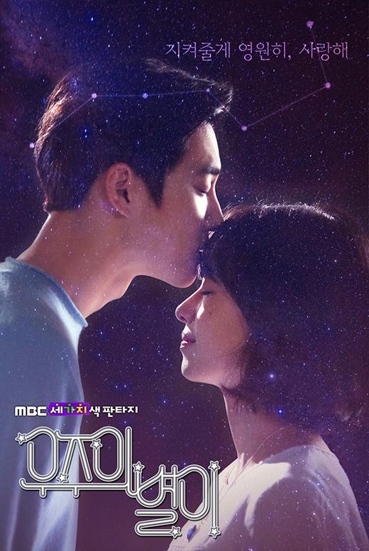 Su Ho tham gia vào phim Star Of the Universecùng nữ diễn viên Ji Woo.