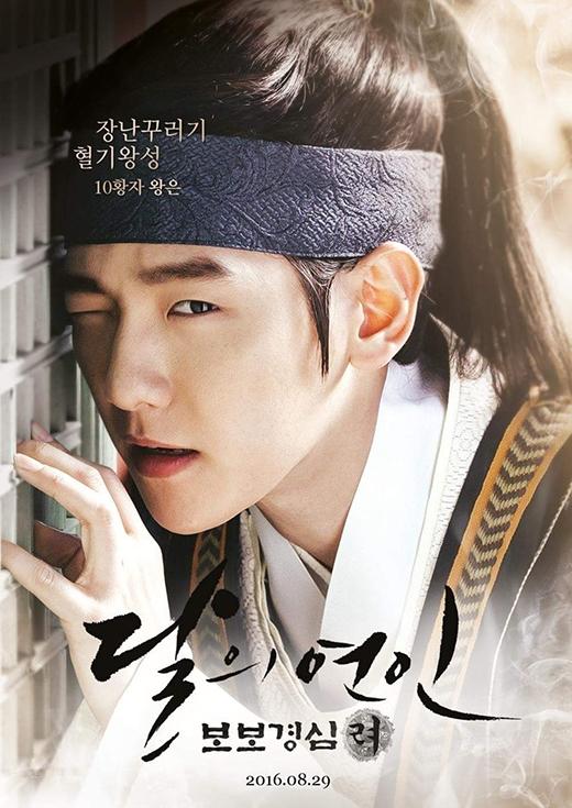 Hình tượng của Thập hoàng tử vô cùng thích hợp với gương mặt baby đáng yêu của Baek Hyun.