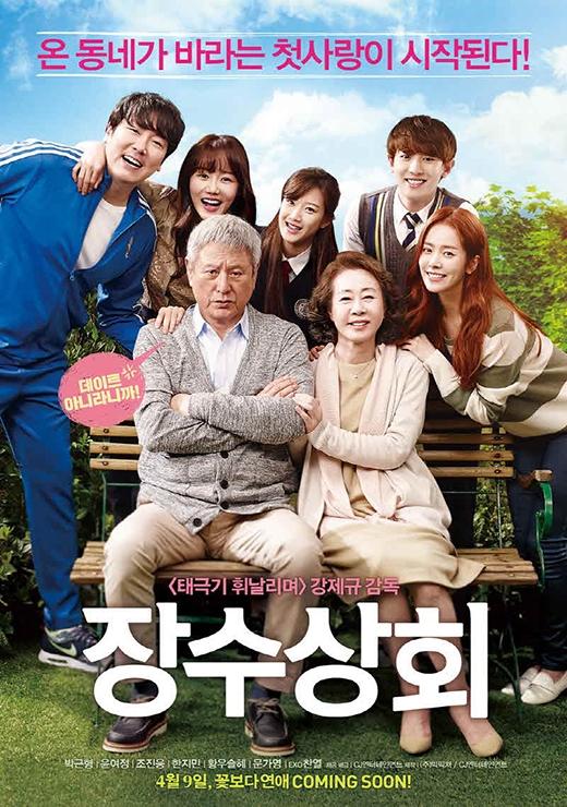 Vai diễn này của Chan Yeol khá nhí nhảnh và tinh nghịch.