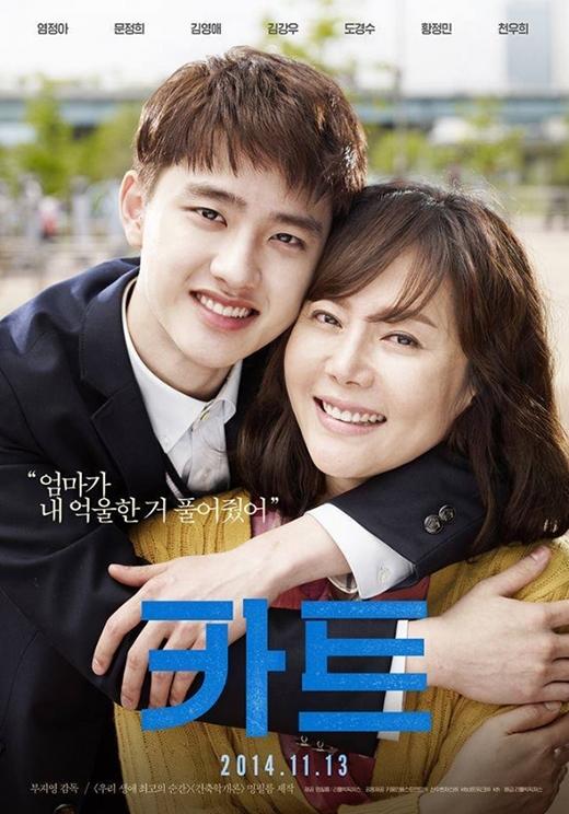 D.O. và nữ diễn viên Yeom Jung Ah trong phim Cart.