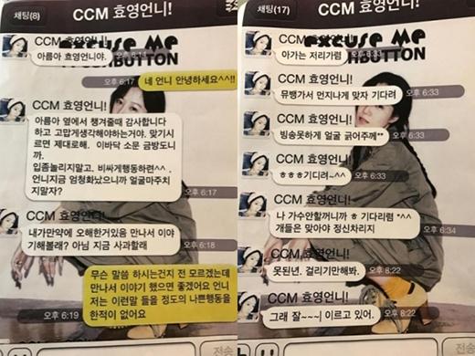 Đoạn tin nhắn gây sốc giữa Hyoyoung (chị gái Hwayoung) và Ahreum.