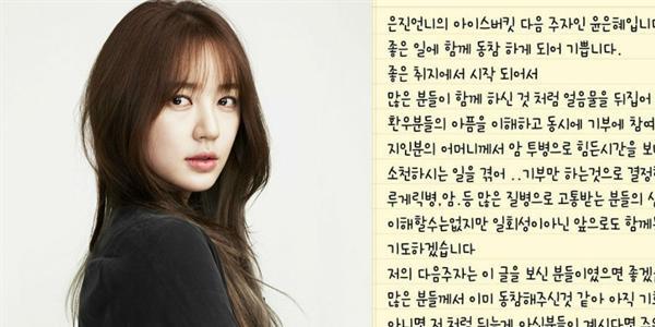 Yoon Eun Hye từ chối tham gia Ice Bucket Challenge