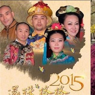 Dàn diễn viên Hoàn Châu Cách Cách 2015 xấu thê thảm