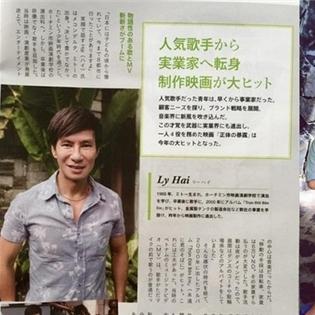 Vợ chồng Lý Hải bất ngờ được báo Nhật ca tụng hết lời