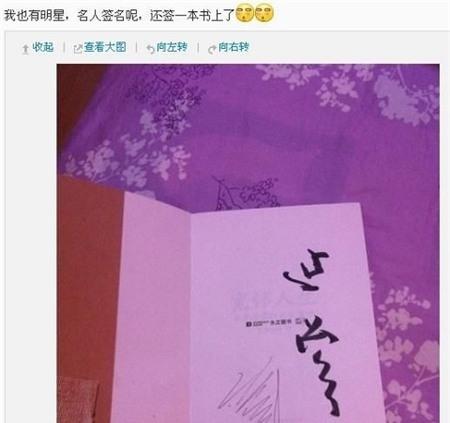 Cô còn khoe bìa sách có chữ ký của anh.