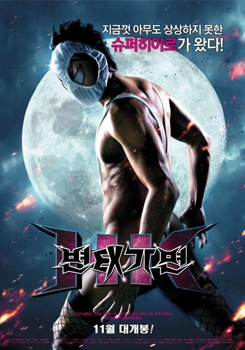"""Bộ phim """"Siêu nhân biến thái"""" của Nhật Bản được trình chiếu tại Hàn."""