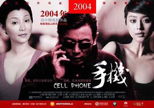 Năm 2004, sự nghiệp điện ảnh của Phạm Băng Băng thật sự thăng tiến khi vai diễn trong phim điện ảnh Điện thoại di động (Cell Phone) của đạo diễn Phùng Tiểu Cương đem về cho cô giải Nữ diễn viên xuất sắc nhất ở giải Bách Hoa lần thứ 27.