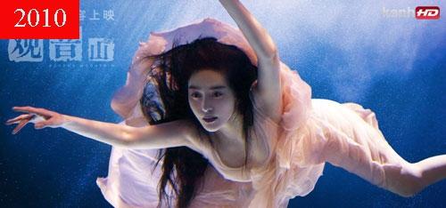 Năm 2010, Phạm Băng Băng xuất hiện trong bộ phim Núi Quan Âm. Đây là bộ phim cô được đánh giá cao về mặt diễn xuất.