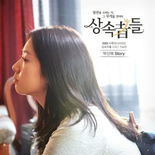 Park Shin Hye thể hiện giọng hát qua ca khúc Story