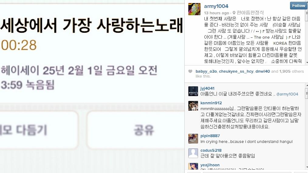Hình ảnh cùng dòng tin nhắn màAhreumđăng vào ngày hôm nay trên Instagram