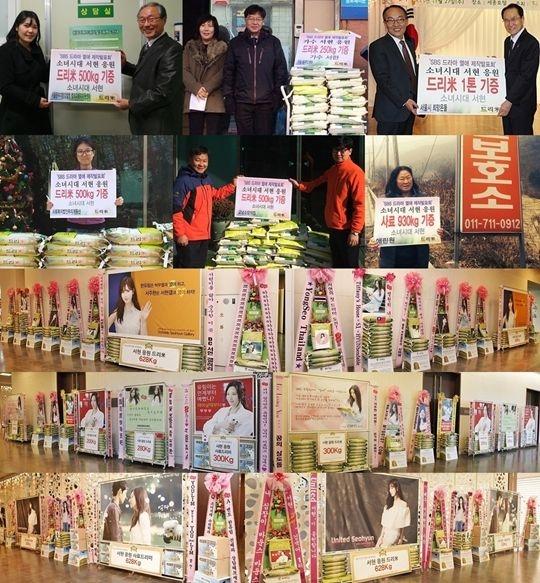 Số gạo được Seohyun quyên tặng cho những người có hoàn cảnh khó khăn