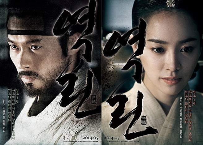 Poster của The King's Wrath được công bố vào ngày 21/1 vừa qua
