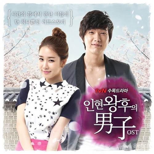 Cặp đôi siêu lãng mạn Ji Huyn Woo và Yoo In Na trong Queen In Hyun's man