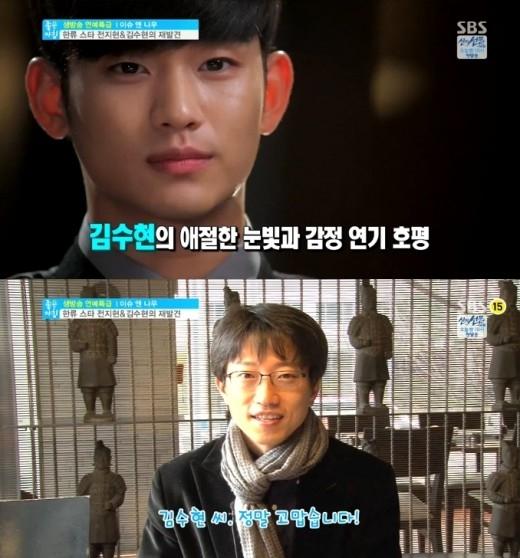 Đạo diễn Jang Tae Yoo không ngớt lời khen Kim Soo Hyun
