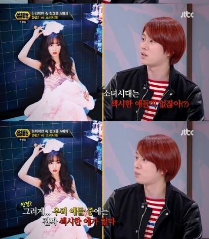Taeyeon cũng đồng ý với Heechul rằng trong SNSD không có ai gợi cảm cả
