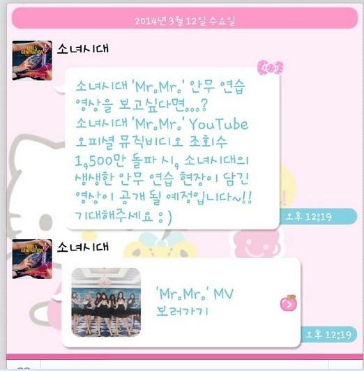 Sunny (SNSD) đăng tải hình ảnh trên Instagram kêu gọi các fan cùng xem Mr Mr để đạt được 15 triệu lượt xem thì sẽ được thưởng thức Dance Version