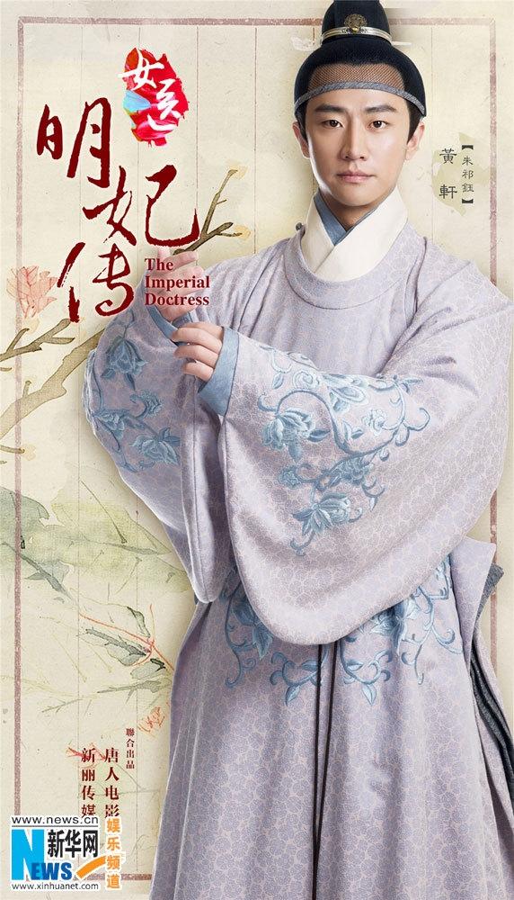 Hoàng Hiên