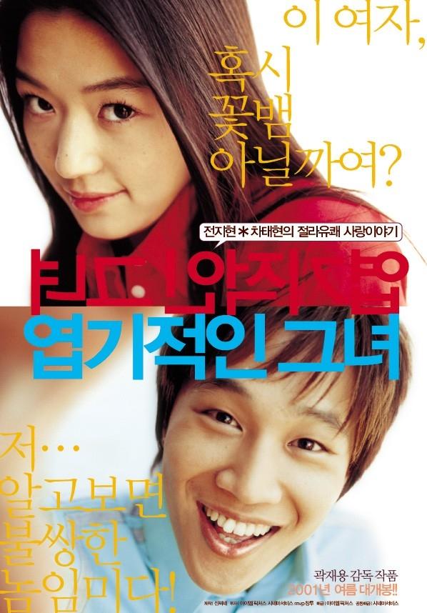 Bộ phim điện ảnh Cô Nàng Ngổ Ngáo làm nên tên tuổi của Cha Tae Hyun và Jun Ji Hyun năm 2001