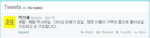"""Park Shin Hye đã chia sẻ cảm xúc đau lòng ngay sau khi biết tin. Và cô cũng đã thay đổi hình đại diện tham gia chiến dịch """"Ruy băng vàng"""" để cầu nguyện cho các nạn nhân trong vụ chìm phà Sewol"""