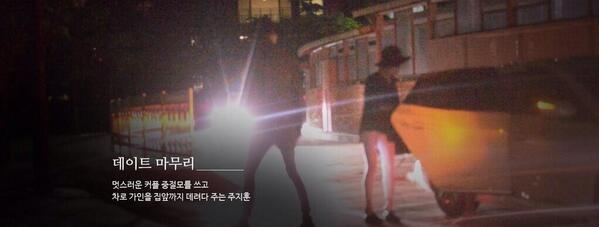 Một số hình ảnh hẹn hò của Gain và Joo Ji Hoon được Sportseoul ghi lại