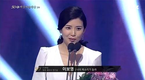 Lee Bo Young cảm ơn tất cả mọi người khi lên nhận giải