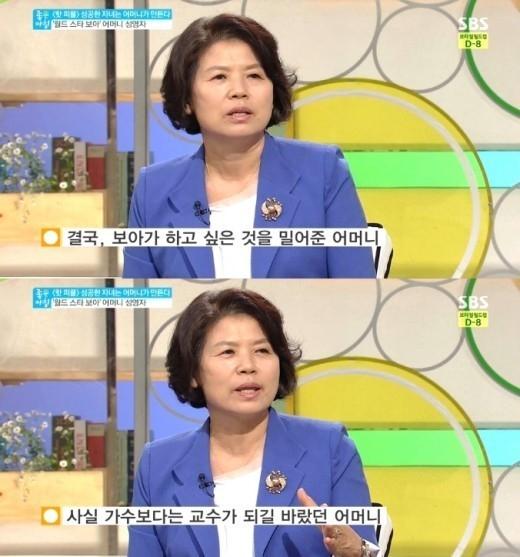 Mẹ BoA trong chương trình Good Morning của đài SBS