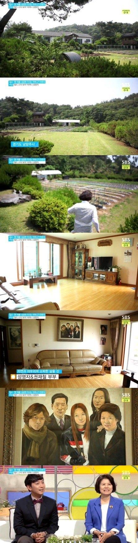 Nhà của BoA cũng được tiết lộ trong chương trình
