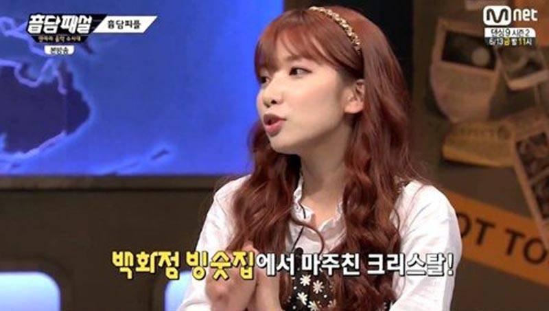 """Jisook hiểu lầm Krystal là cô gái """"không thân thiện"""""""