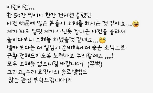 Soyeon để tại tin nhắn giải thích về những tấm hình selca của mình