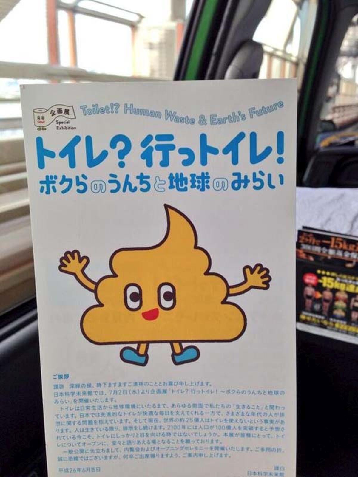 Đây là tờ rơi quảng cáo cho buổi triển lãm, thậm chí bạn không nhất thiết phải hiểu tiếng Nhật bởi hình ảnh minh họa đã quá rõ ràng