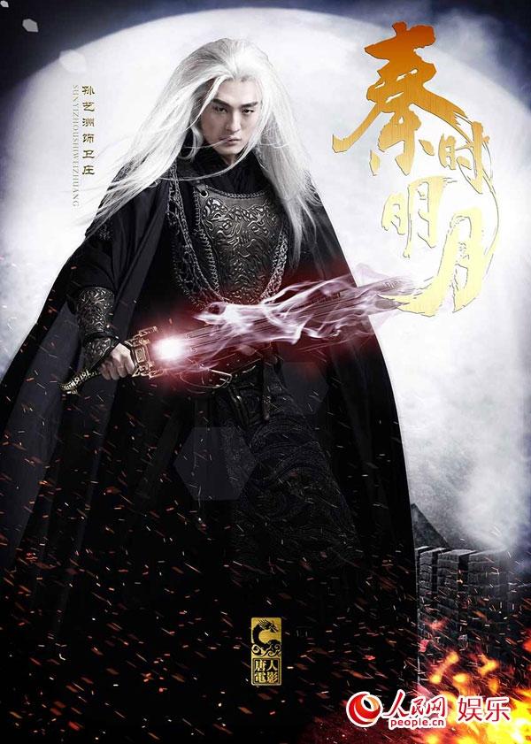 Tôn Nghệ Châu - Vệ Trang