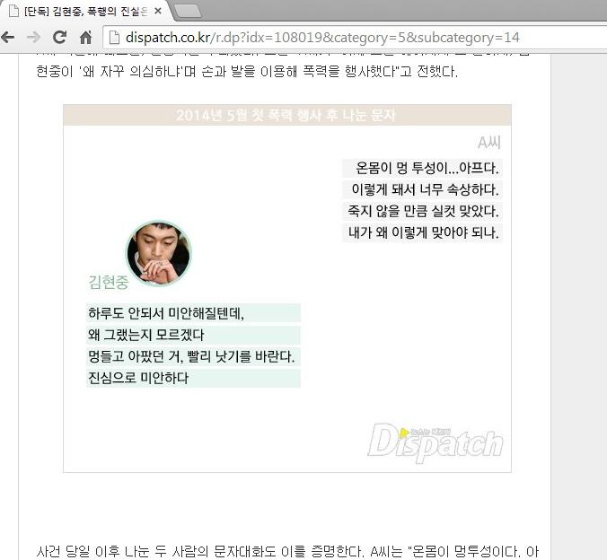 Tin nhắn giữa Kim Hyun Joong và cô A được tiết lộ